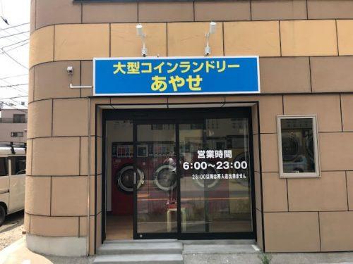 ファサード・壁面看板施工事例写真 東京都 入口上部は大人気のアルミ枠付看板です
