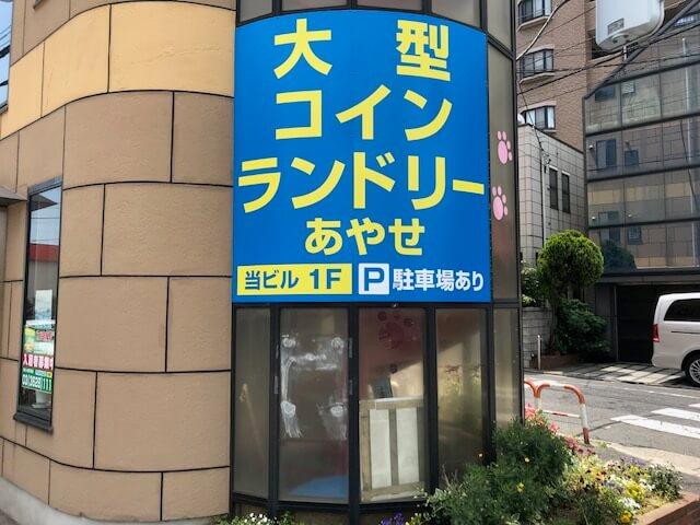 ファサード・壁面看板施工事例写真 東京都 オープンまでにコインランドリー店舗看板が必要とのことでデザイン作成から取付まで対応させていただきました