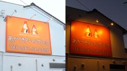 店舗看板におすすめ!照明の種類と選び方
