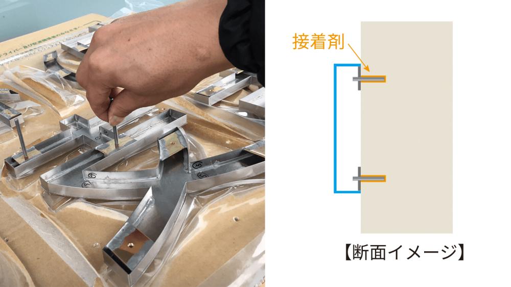 金属文字看板の取付方法-ボルト立て型図解イラスト