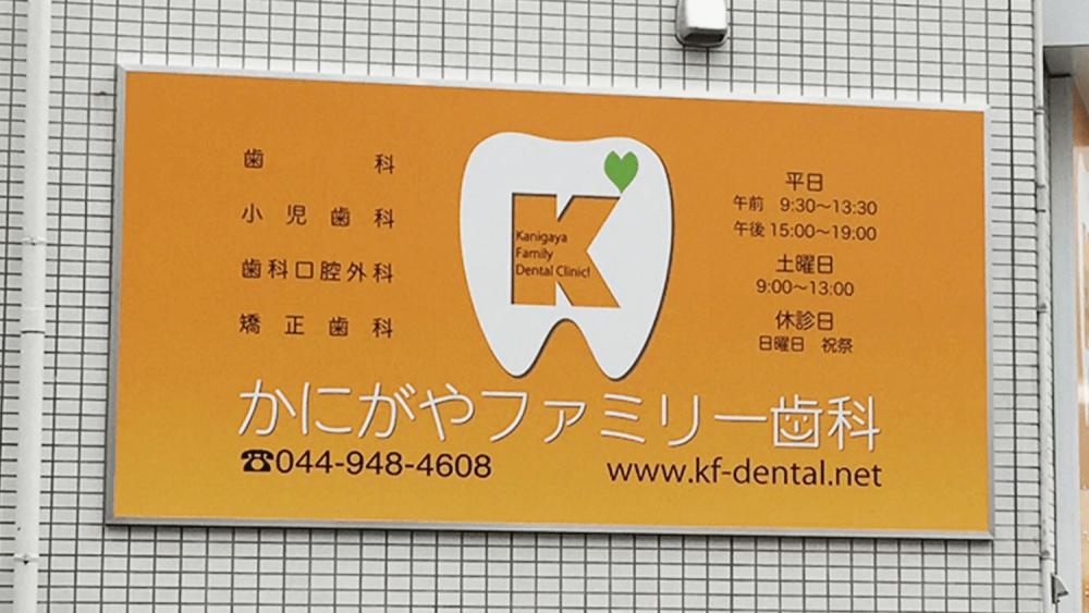 【歯科医院】効果的に看板を設置する3つのポイント-壁面、プレート看板設置事例