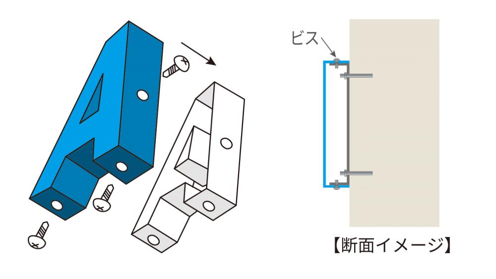 金属文字看板の取付方法-ダブルピース型(弁当箱型)図解イラスト