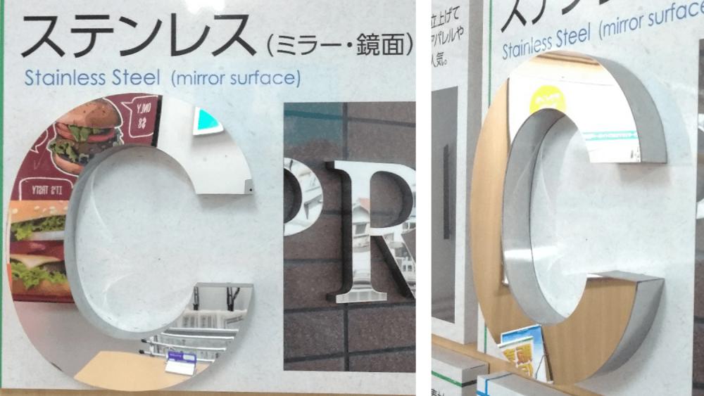 【ステンレス切文字】素材の特徴とイメージに合った表面加工の選び方-磨き・鏡面・ミラー加工