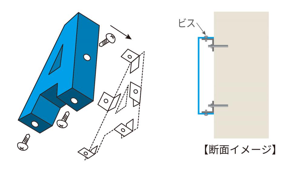 金属文字看板の取付け方法-Lピース型図解イラスト