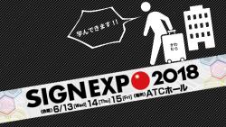 川村さんがSIGN EXPO(サインエキスポ)に参戦!最新プリンターやメディアを学んできます!!