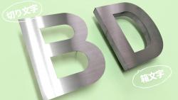 箱文字と切り文字の違いとは?立体文字看板について詳しくご紹介!