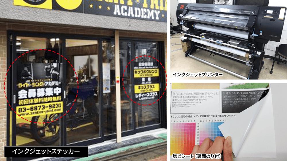【集客力UP!】店舗の窓ガラスに貼るステッカーの作り方と貼り方-インクジェットシートステッカーの使用例