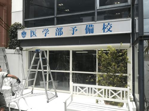 ファサード・壁面看板施工事例写真 東京都 看板の表示面も永久的ではないため定期的なメンテナンス、表示面変更が必要です