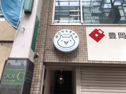 ファサード・壁面看板施工事例写真 東京都 今回は別注ではなく既製品の看板を使用したため納期を短縮することができました