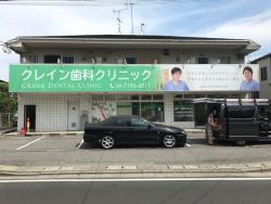 ファサード・壁面看板施工事例写真 千葉県 今回もインクジェット出力シートの黄ばみ、色飛びなどがあり新しく面板交換をおこないました
