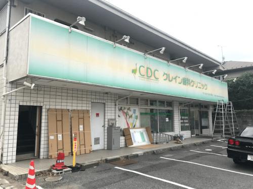 ファサード・壁面看板施工事例写真 千葉県 経年劣化でシートの色あせ、黄ばみが発生してます