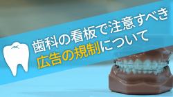 歯科の看板で注意すべき広告の規制について