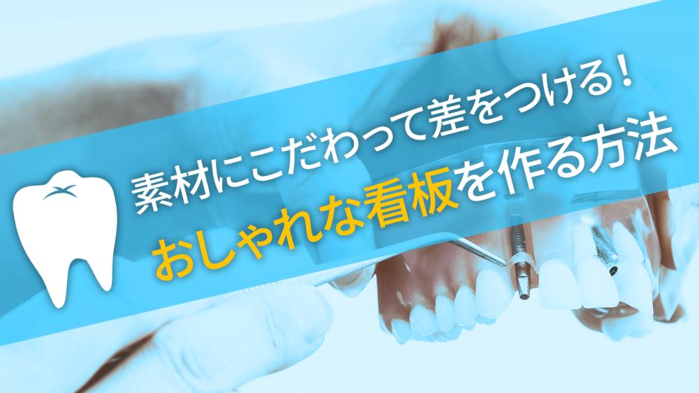 素材にこだわって差をつける!歯科医院のおしゃれな看板を作る方法