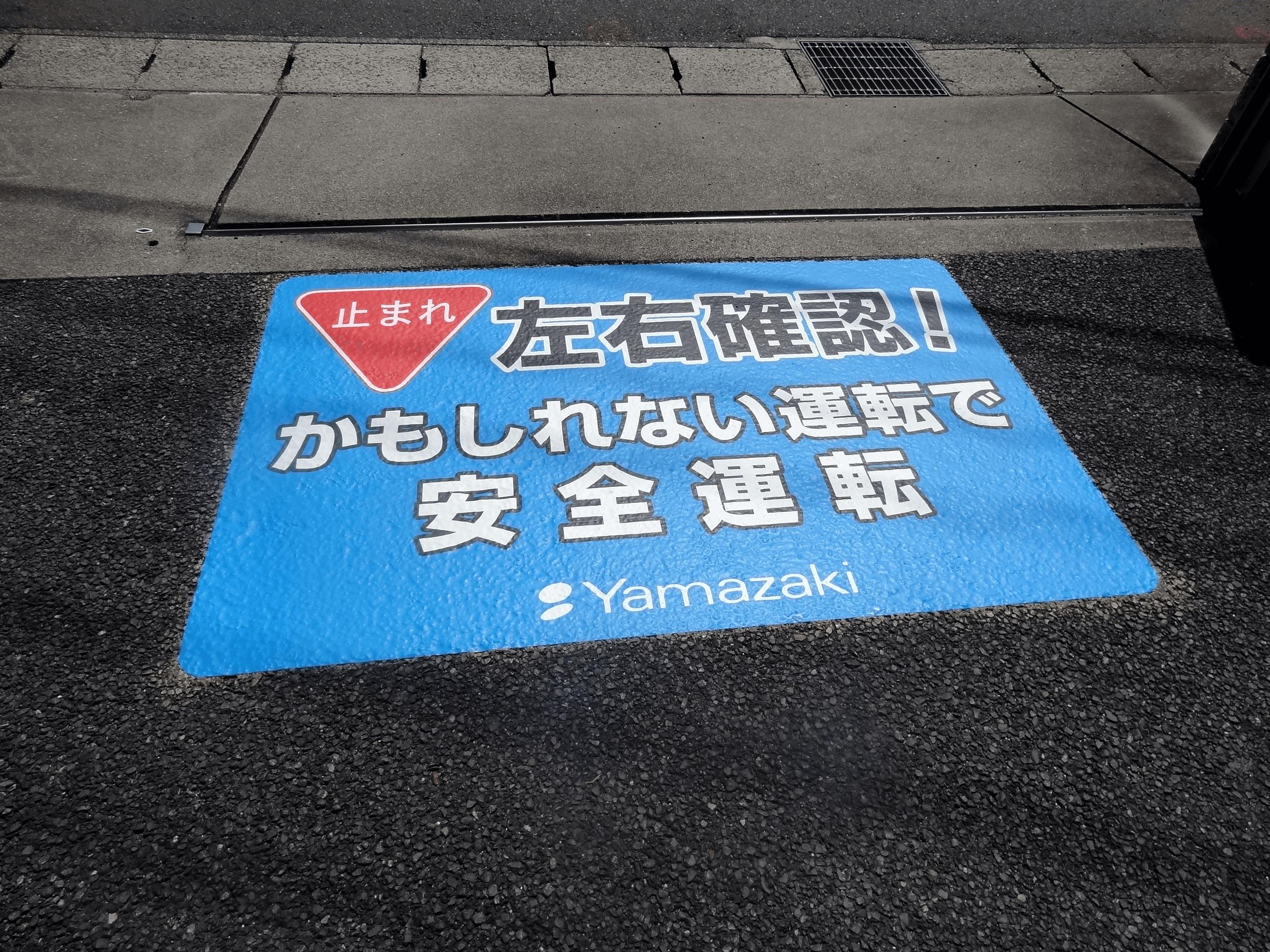 路面シート看板施工事例写真 愛知県 自動車タイヤの据え切りにも対応した画期的なフロアサインです