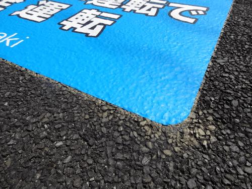 路面シート看板施工事例写真 愛知県 全体をゴムハンマーでしっかり圧着します