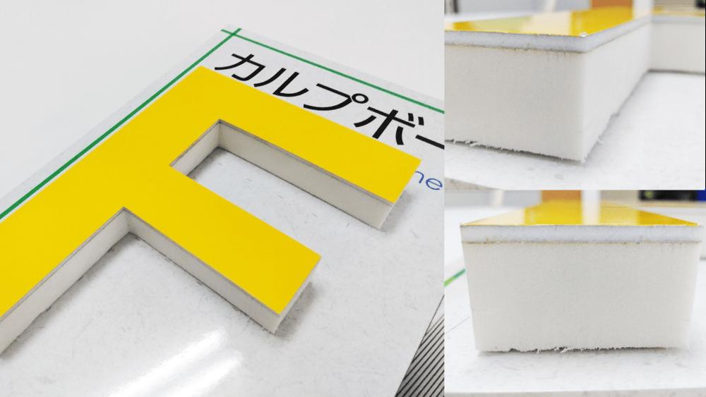 カルプ文字の側面を塗装してワンランク上の立体文字にする方法-カルプ文字断面写真