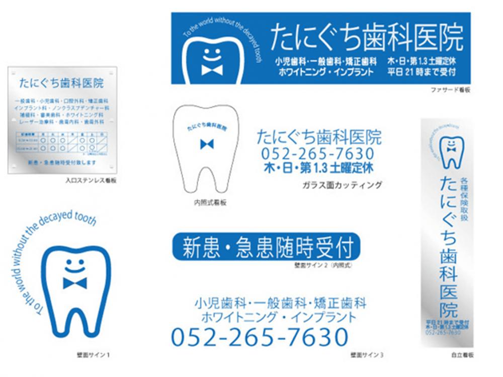 歯科医院の集患にお悩みの方。看板の戦略お教えします!ロゴマークやイメージキャラクターの活用