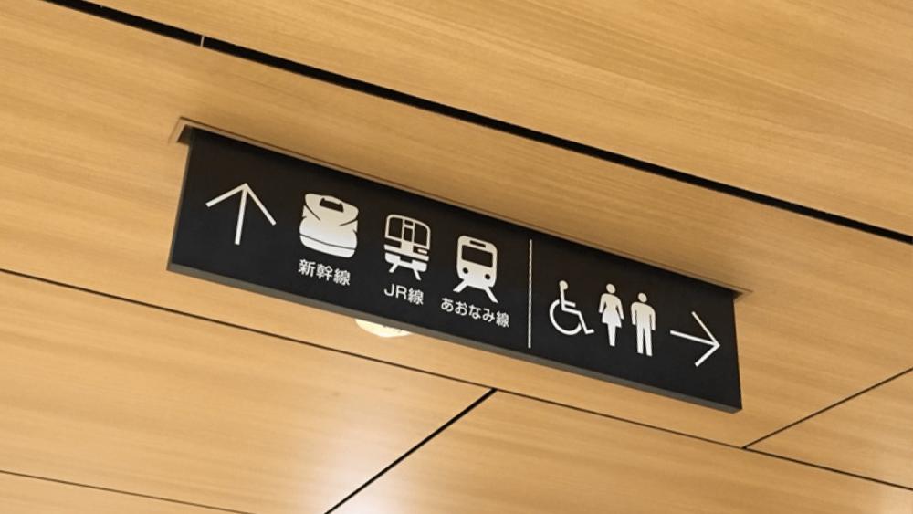気になる看板見つけた!新人かわむら看板探検記「シンプルおしゃれな駅の構内誘導サイン」