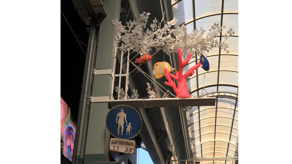 気になる看板見つけた!新人かわむら看板探検記「サンゴとお魚のお正月飾り」大須商店街