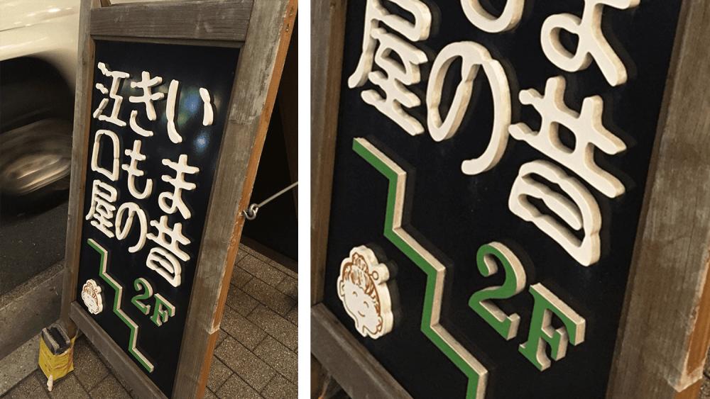 気になる看板見つけた!新人かわむら看板探検記「木製A型看板+立体文字!こだわりのスタンド看板」