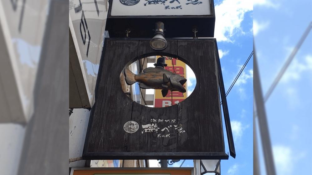 気になる看板見つけた!職人かわむら看板探検記「鮮屋さんのお魚!木製の立体造形看板」