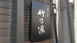 気になる看板見つけた!職人かわむら看板探検記「鉄板とアクリル板のコラボ!味のある和食店の壁面電飾看板」
