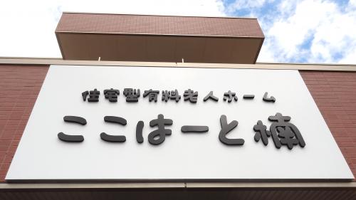 箱文字・切文字看板施工事例写真 愛知県 白のプレートに手書き文字フォントの立体文字が強調され、目につきやすく穏やかな気持ちさえてくれる看板です