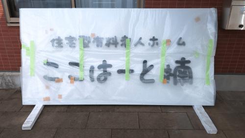 箱文字・切文字看板施工事例写真 愛知県 プレートには事前に文字を設置しておくことにより当日の施工時間を短縮します