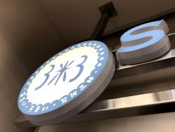 ファサード看板・壁面看板・箱文字・切文字看板施工事例写真 東京都 LED内照式天吊り看板施工事例写真 東京都 店内から光る立体文字の看板を取付けたい