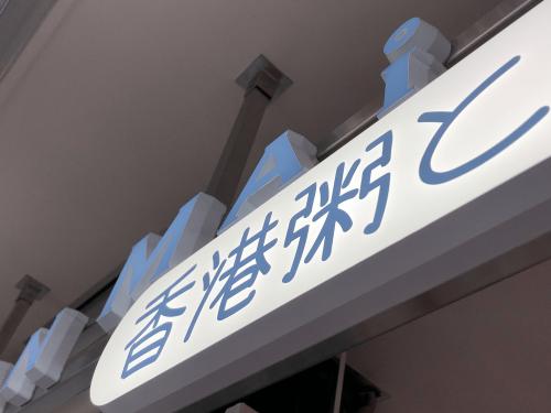 ファサード看板・壁面看板・箱文字・切文字看板施工事例写真 東京都 LED内照式天吊り看板施工事例写真 東京都 天井部分に補強を入れているので約40㎏ある天吊りサインも問題なく固定することができました。