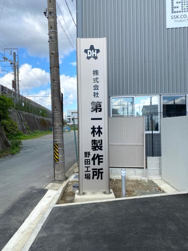 自立・タワーサイン看板施工事例写真 愛知県 新工場にタワーサインを