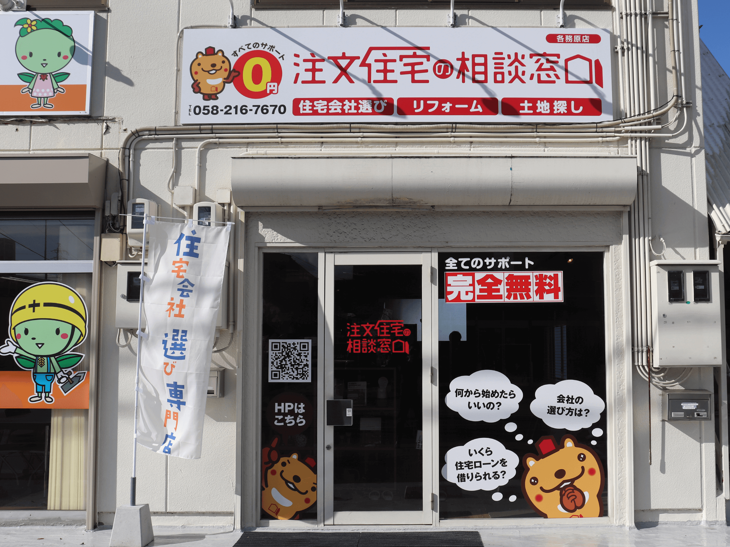 ファサード・壁面・突き出し看板・袖看板施工事例写真 岐阜県 新規店舗を出店のため看板が必要
