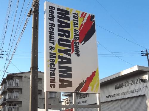 タワーサイン・自立看板施工事例写真 愛知県 今回は既存メイン看板の表示面変更です