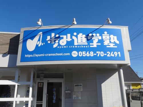 ファサード・壁面看板施工事例写真 愛知県 アルミ複合板にインクジェット出力シートを巻き込み貼りしたプレート看板を既存看板の位置に取付しました