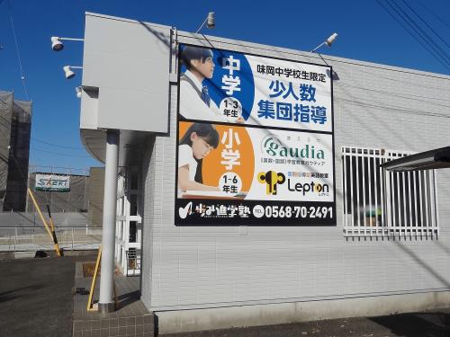 ファサード・壁面看板施工事例写真 愛知県 側面の看板も!