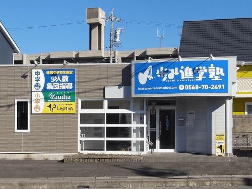 ファサード・壁面看板施工事例写真 愛知県 正面全体