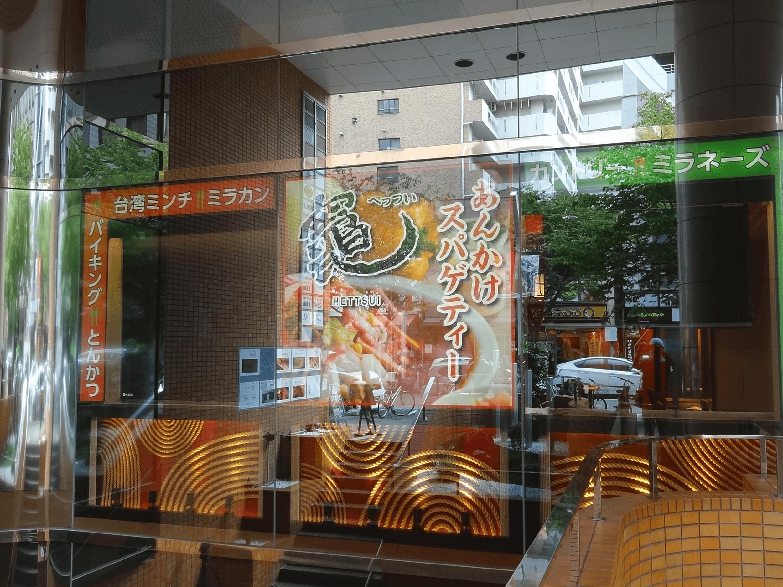 ウインドウサイン・店内内照式看板施工事例写真 愛知県 新規オープンのため既存看板の表示変更