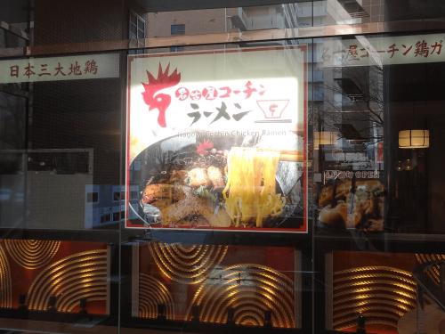 ウインドウサイン・店内内照式看板施工事例写真 愛知県 綺麗な表示面ですが業態が変わることからすべての表示変更をおこないます