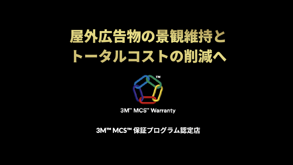 『3M™ MCS™ 保証プログラム』