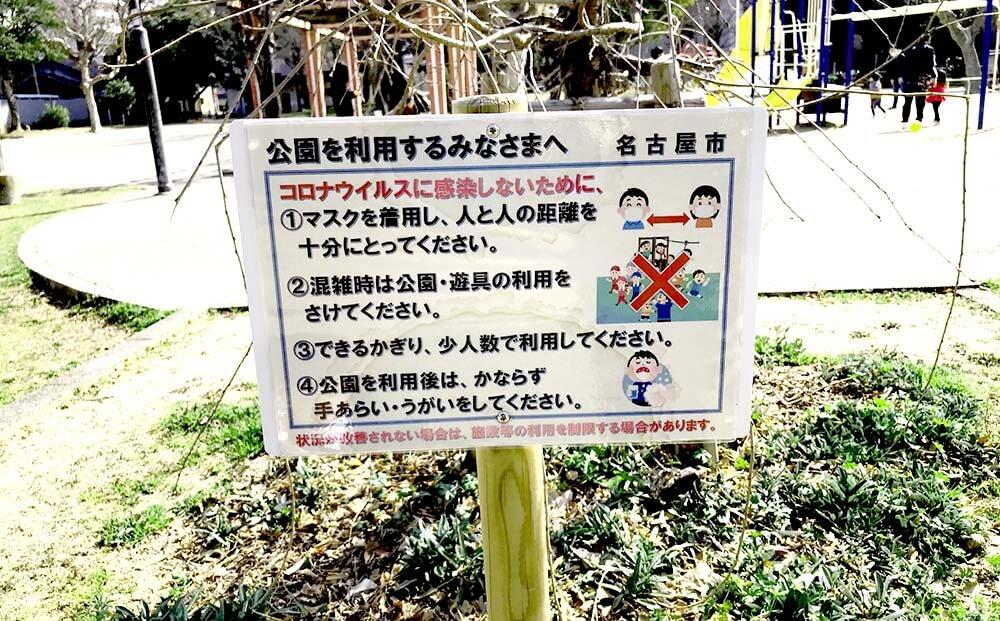 公園案内看板・標識