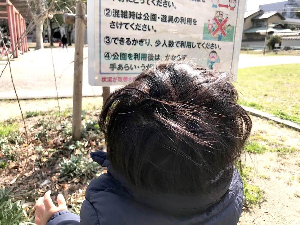 公園看板・案内標識