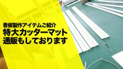 看板製作アイテムご紹介特大カッターマット通販もしております