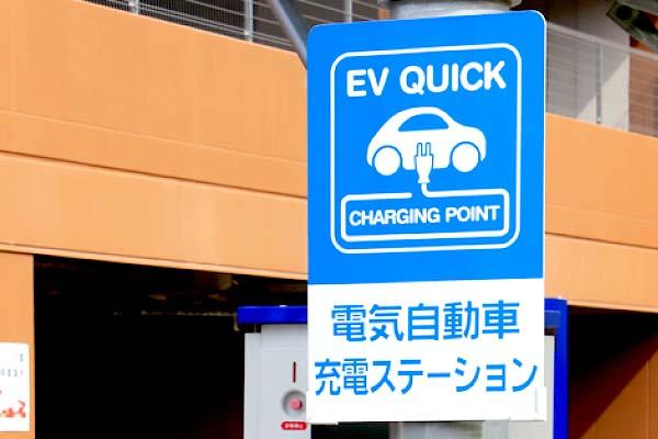 EV充電スポット標識
