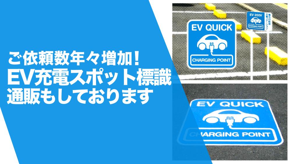 ご依頼数年々増加!EV充電スポット標識通販もしております