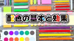 配色の基本と効果