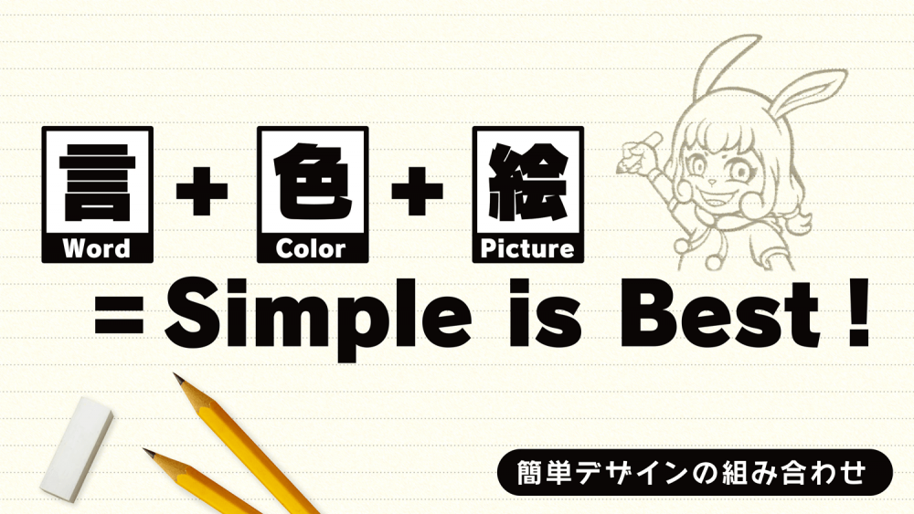 簡単デザインの組み合わせ