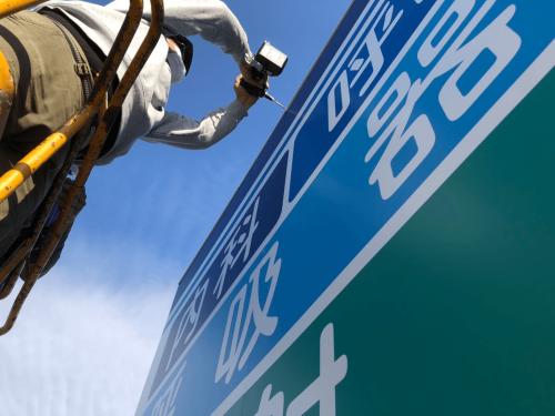 ファサード・壁面看板 施工事例写真 兵庫県 カルプ文字撤去完了後工場で事前に製作したプレート看板を順番にそって取付ます。