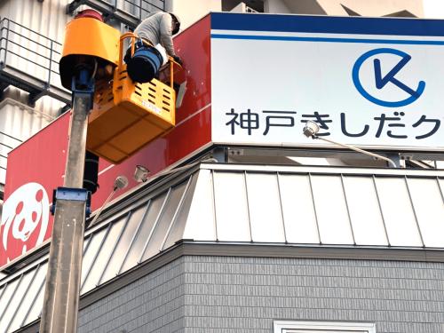ファサード・壁面看板 施工事例写真 兵庫県