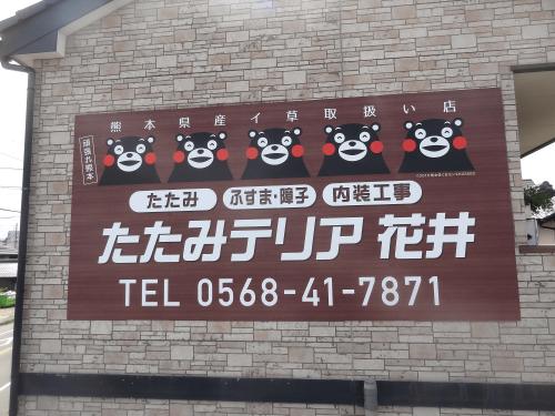 ファサード・壁面看板施工事例写真 愛知県 古くなった看板から新しい看板への依頼です