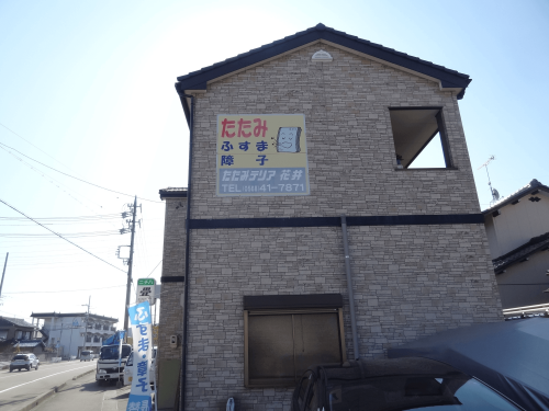 ファサード・壁面看板施工事例写真 愛知県 経年劣化で色褪せています